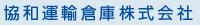 協和運輸倉庫株式会社