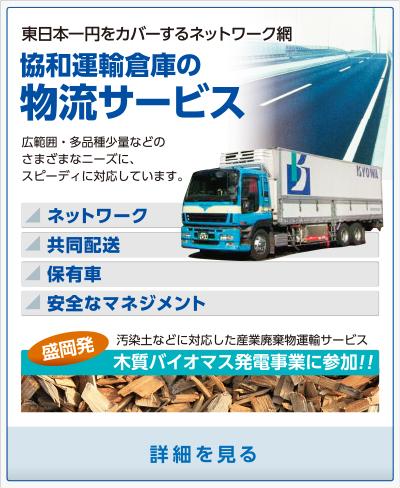 東日本一円をカバーするネットワーク網 協和運輸倉庫の物流サービス。広範囲・多品種少量などのさまざまなニーズに、スピーディに対応しています。