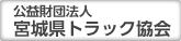 公益財団法人法人 宮城県トラック協会ホームページを別ウインドウで開きます