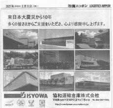 物流ニッポン広告
