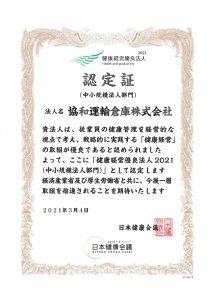 「健康経営優良法人2021(中小規模法人部門)」認定証